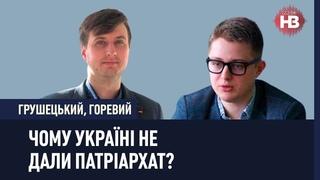 Епіфаній, Шевчук, Онуфрій. Кого обирають українці