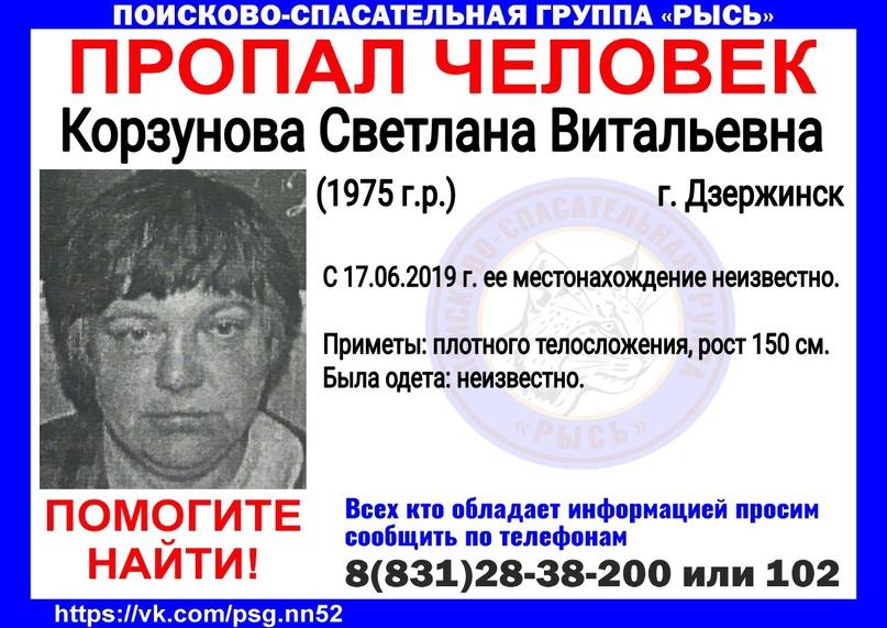 Корзунова Светлана Витальевна, 1975 г.р. г. Дзержинск