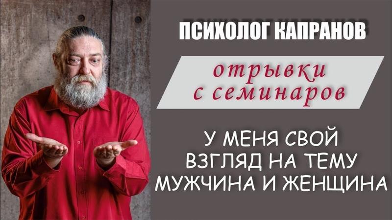 Как женщины выбирают мужчин Суровые законы брачного рынка Психолог А Капранов