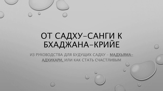 Е.М. Махотсава Гауранга - От садху-санги к бхаджана-крийе_2_Волгоград