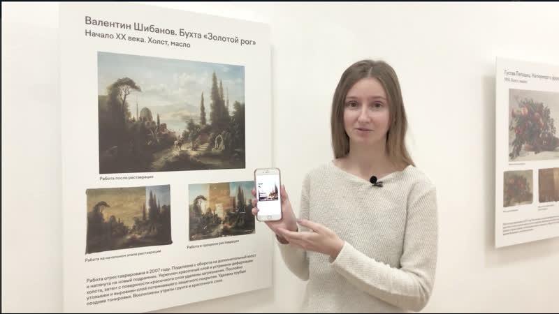 Выставка Профессия реставратор Как пользоваться приложением Артефакт