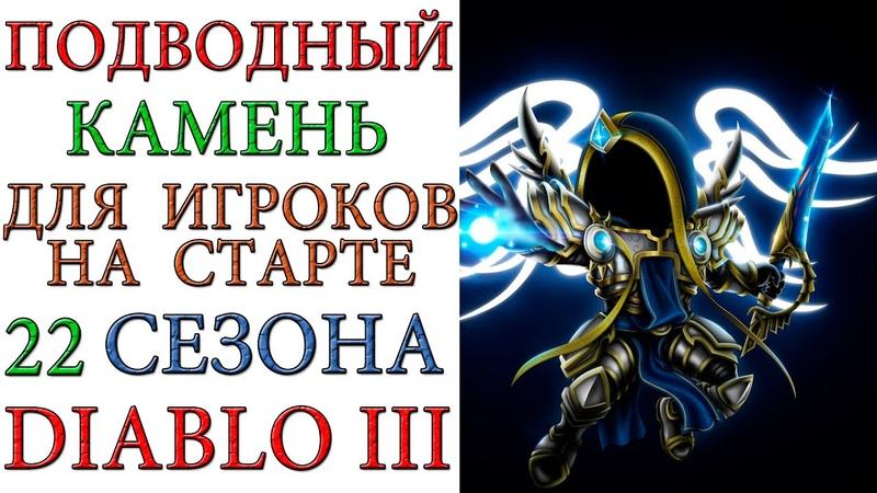 Diablo 3 Подводный камень для игроков на старте 22 сезона патча 2 6 10
