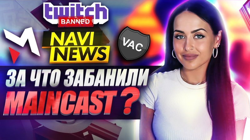 NAVI NEWS Бан Maincast VAC на квалах Решафлы