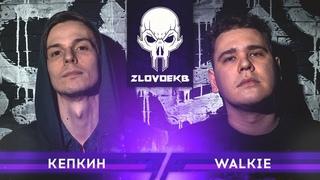 ZLOVO EKB: КЕПКИН vs WALKIE - BPM   TOMBSTONE