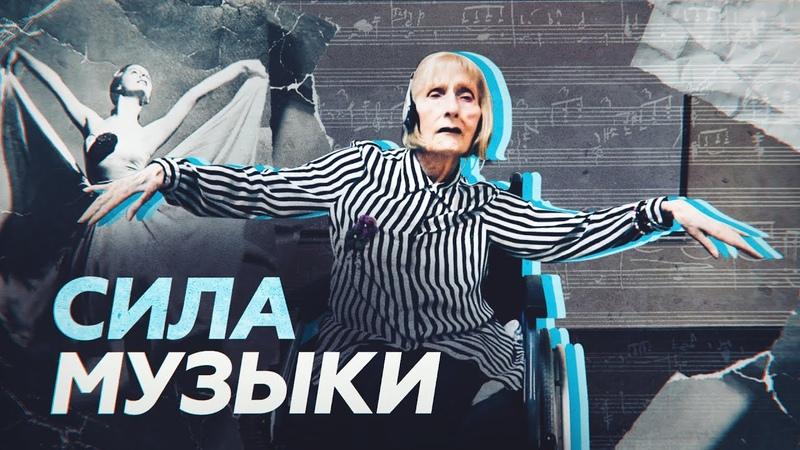Балерина с болезнью Альцгеймера начала танцевать как только услышала Лебединое озеро Чайковского