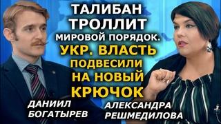 Клин между Украиной и Беларусью. Паспорта для беглых афганцев. Крючок для Зеленского. МИР ЗА НЕДЕЛЮ