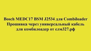 Bosch MEDC17 BSM J2534 для Combiloader
