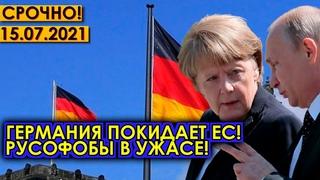 Срочно!  Германия покидает ЕС! Русофобы в ужасе - Немцы идут в объятия России