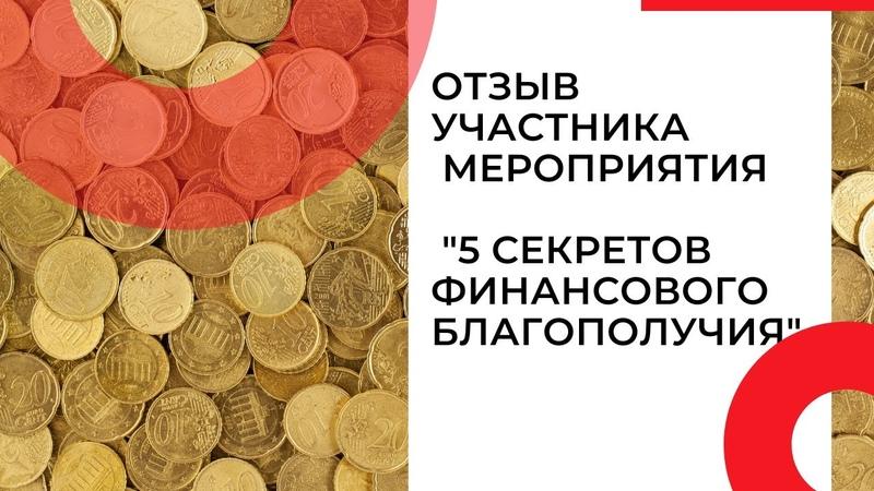 Отзыв участника мероприятия 5 секретов финансового благополучия