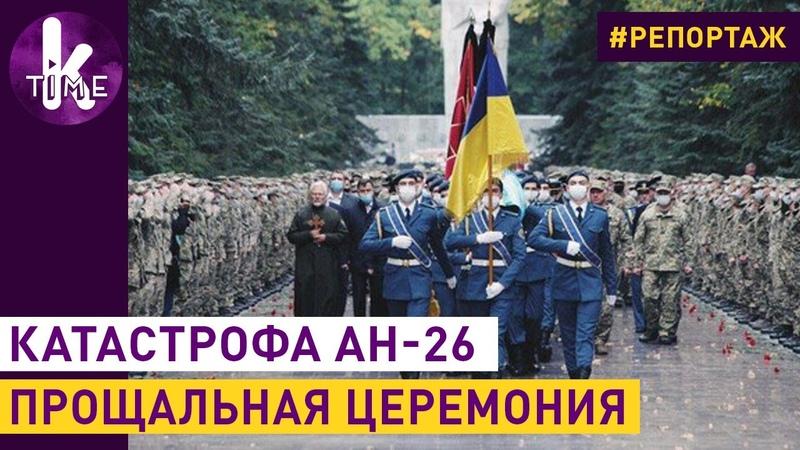 Крушение АН 26 в Харькове простились с погибшим курсантом