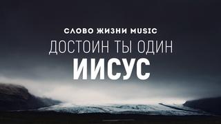 Слово жизни MUSIC - Достоин (Live)   караоке текст   Lyrics