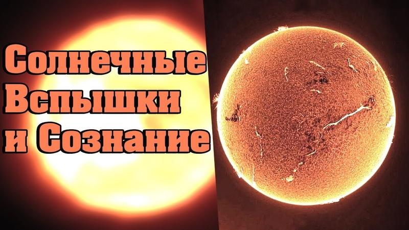 Солнечные Вспышки и Сознание | Абсолютный Ченнелинг