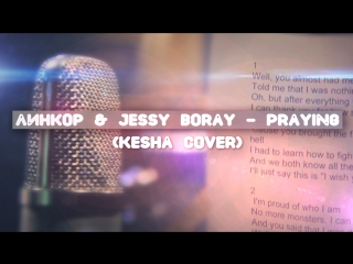 Линкор & jessy boray - praying (kesha cover)
