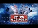 Битва оружейников Фильм 2 Дивизионные пушки