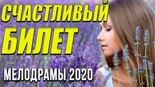 Мелодрама  [[ Счастливый билет ]] Русские мелодрамы 2020 новинки HD 1080P