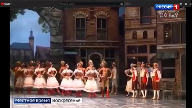 Интернет трансляция балета Коппелия Вести Новосибирск