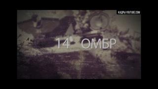 Правдивая история о 14 ОМБр | #MediaГвардияЛНР