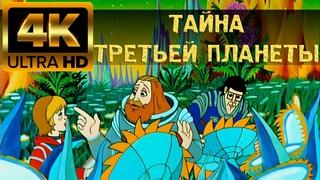ТАЙНА ТРЕТЬЕЙ ПЛАНЕТЫ (1981). В ВЫСОКОМ КАЧЕСТВЕ (HD | FHD | 4K UHD)