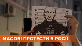 Путина призвали уйти! Массовые протесты в России в поддержку Навального