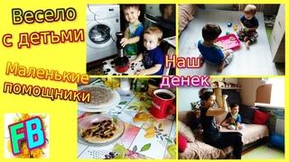 🤪Во что я играю с малышами 🥞Наш завтрак 🧹Убираем песок в доме 🧇Кислый перекус вечером