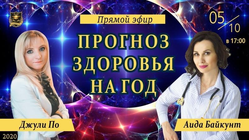 ПРЯМОЙ ЭФИР Прогноз здоровья на год Джули По и Аида Байкунт 05 10 2020 17 00 мск