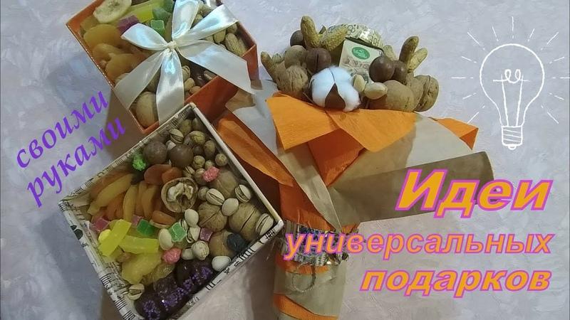 Подарок своими руками Ореховый букет ореховый набор ореховый бокс ореховый микс