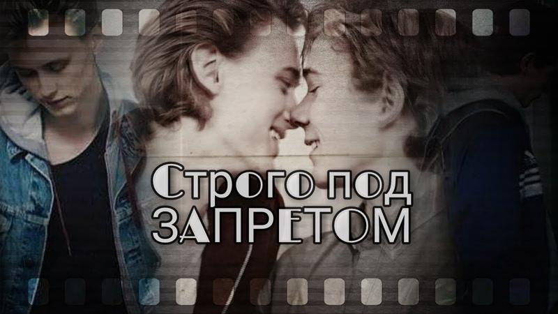 Isak Even Evak Любовь строго под запретом