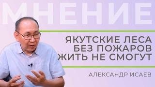 Почему горят леса Якутии? | Александр Исаев