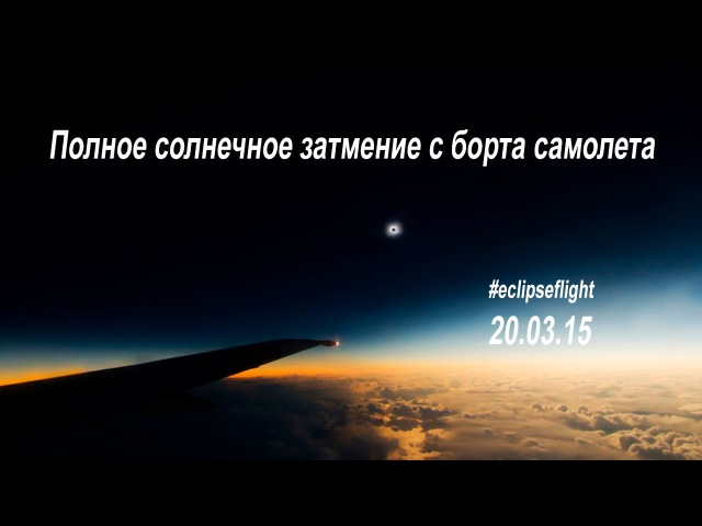Полное солнечное затмение с борта самолета