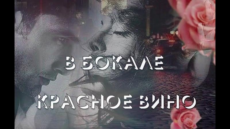 🎵 Красивая песня В БОКАЛЕ КРАСНОЕ ВИНО Андрей Рубежов