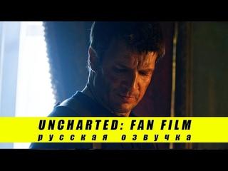 UNCHARTED | Фанатский фильм | Русская озвучка | Нейтан Филлион в роли Нейтана Дрейка