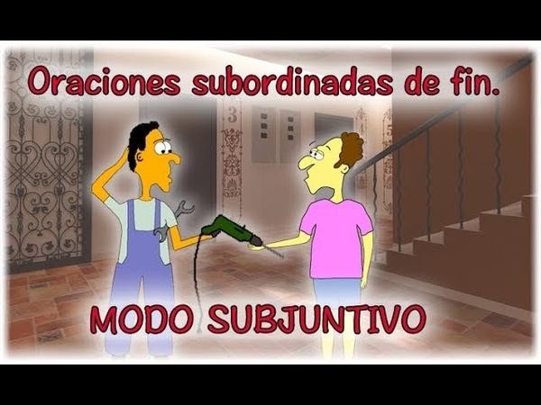Испанский язык Урок 51 Придаточные цели Oraciones subordinadas de fin