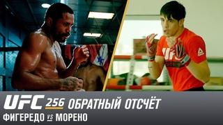 UFC 256: Обратный отсчет - Фигередо vs Морено