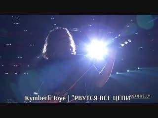 Kymberli joye break every chain [с переводом]