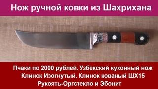 +7 977 919 03 62/Магазин Гаджет Парк / Большой выбор узбекских кухонных ножей! Пчаки ручной ковки!