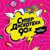 СУПЕРДИСКОТЕКА 90-х в Тюмени!