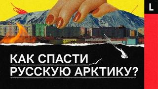 Дома миллионов россиян тают. Как спасти русскую Арктику?
