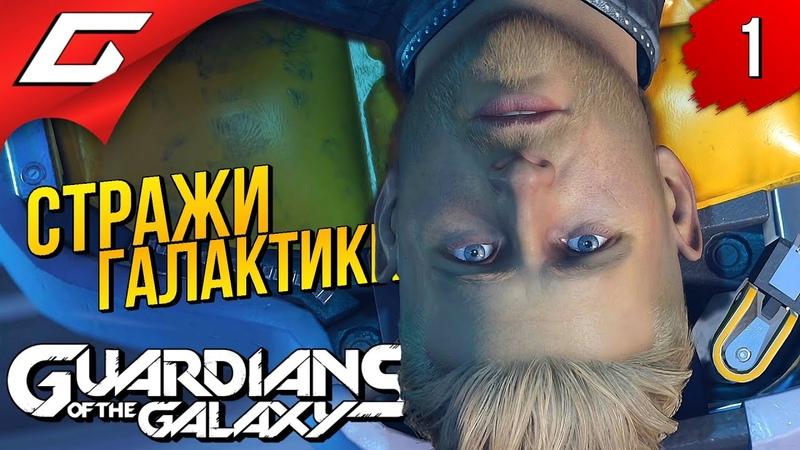 НОВЫЕ СТРАЖИ ГАЛАКТИКИ ➤ Marvel's GUARDIANS of the GALAXY ◉ Прохождение 1