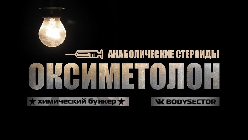 Анаболические стероиды Оксиметолон Анаполон Химический Бункер