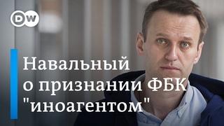 Путин боится: реакция Навального на признание ФБК иностранным агентом - эксклюзив DW