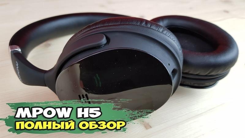 Mpow H5 беспроводные наушники с активной шумоизоляцией