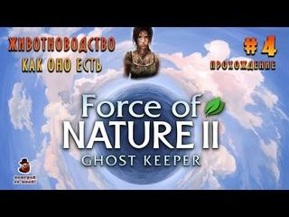 Force of Nature 2: Ghost Keeper ➤ Прохождение #4 - Животноводство как оно есть