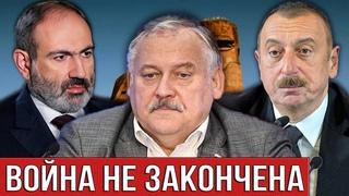 Карабахская война остановлена, но не закончена - Константин Затулин