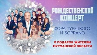 Рождественский концерт Хора Турецкого для Мурманской области