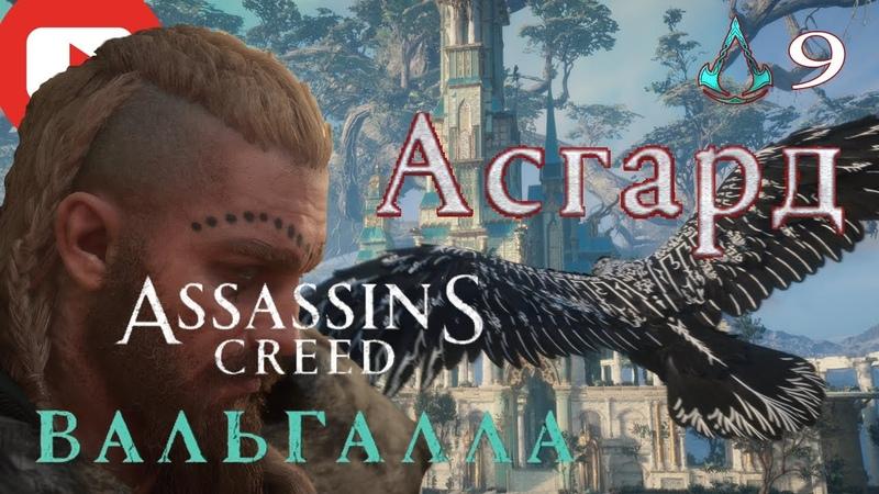 Assassin's Creed Valhalla ЧАСТЬ 9 АСГАРД