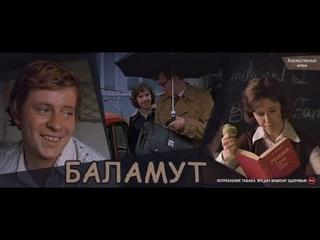 Баламут (фильм 1978)