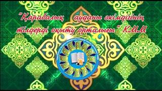Мемлекеттік тіл күні. День государственного языка