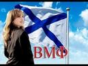 Алёна Воробьёва - Андреевский флаг В. Щербовских