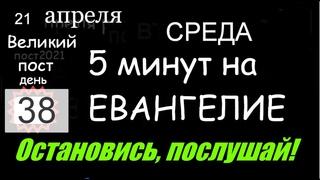 Евангелие дня 5 минут #мирправославия Великий пост 21 апреля среда (день 38 - ой) Библия