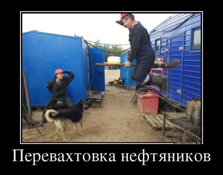 Анекдот Про Нефтяника